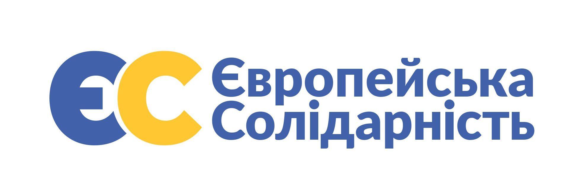 Європейська Солідарність – Запорізька територіальна організація